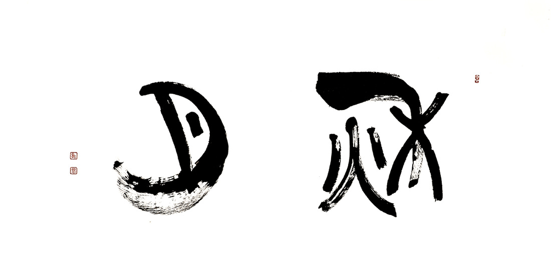 Photography Photoshop Tutorials Japanese Calligraphy Art